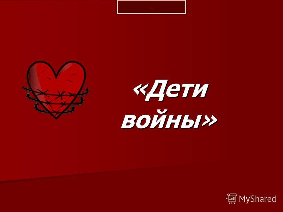 «Детивойны» ъ ъ