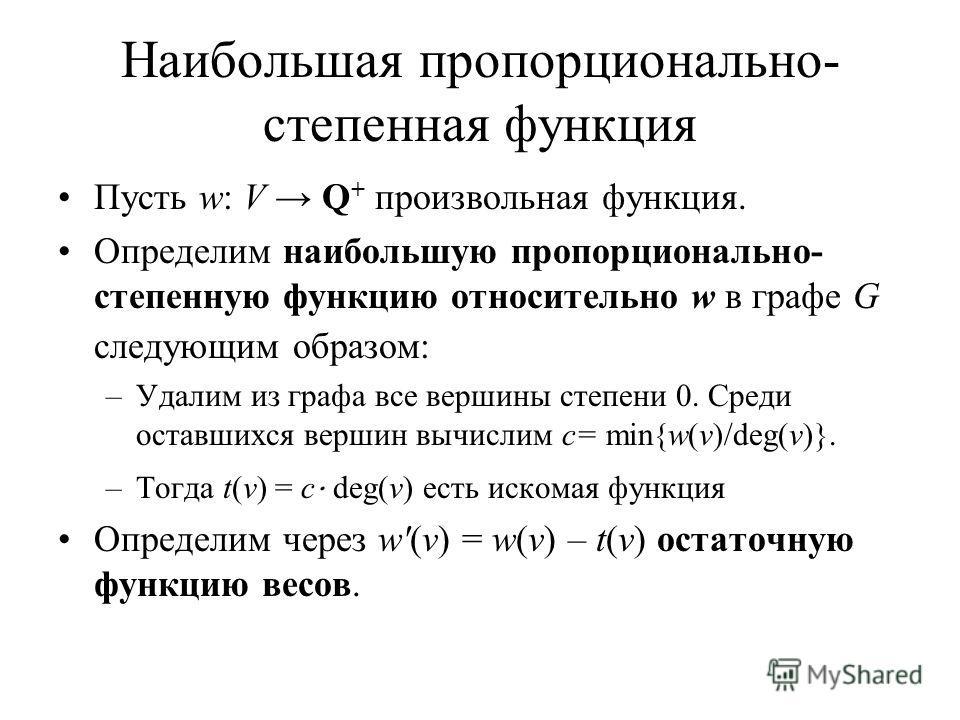 Наибольшая пропорционально- степенная функция Пусть w: V Q + произвольная функция. Определим наибольшую пропорционально- степенную функцию относительно w в графе G следующим образом: –Удалим из графа все вершины степени 0. Среди оставшихся вершин выч