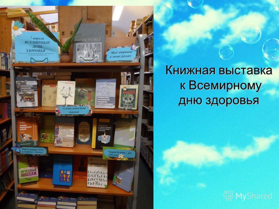 Книжная выставка к Всемирному дню здоровья