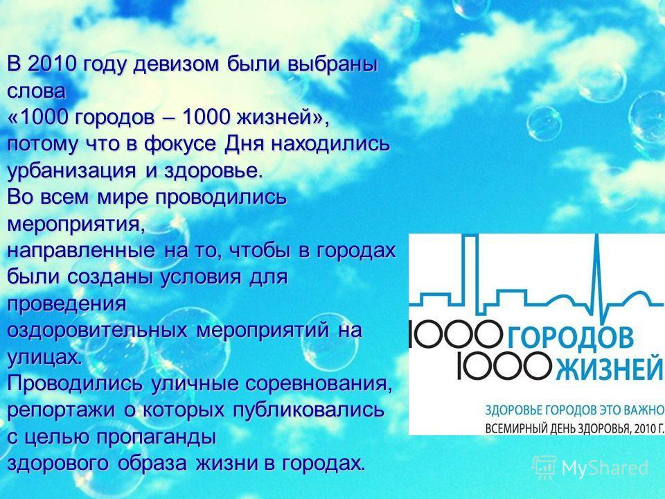 В 2010 году девизом были выбраны слова «1000 городов – 1000 жизней», потому что в фокусе Дня находились урбанизация и здоровье. Во всем мире проводились мероприятия, направленные на то, чтобы в городах были созданы условия для проведения оздоровитель