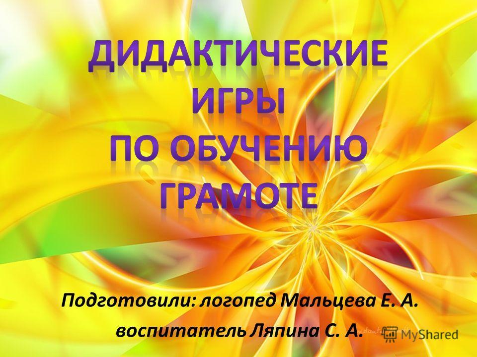 Подготовили: логопед Мальцева Е. А. воспитатель Ляпина С. А.