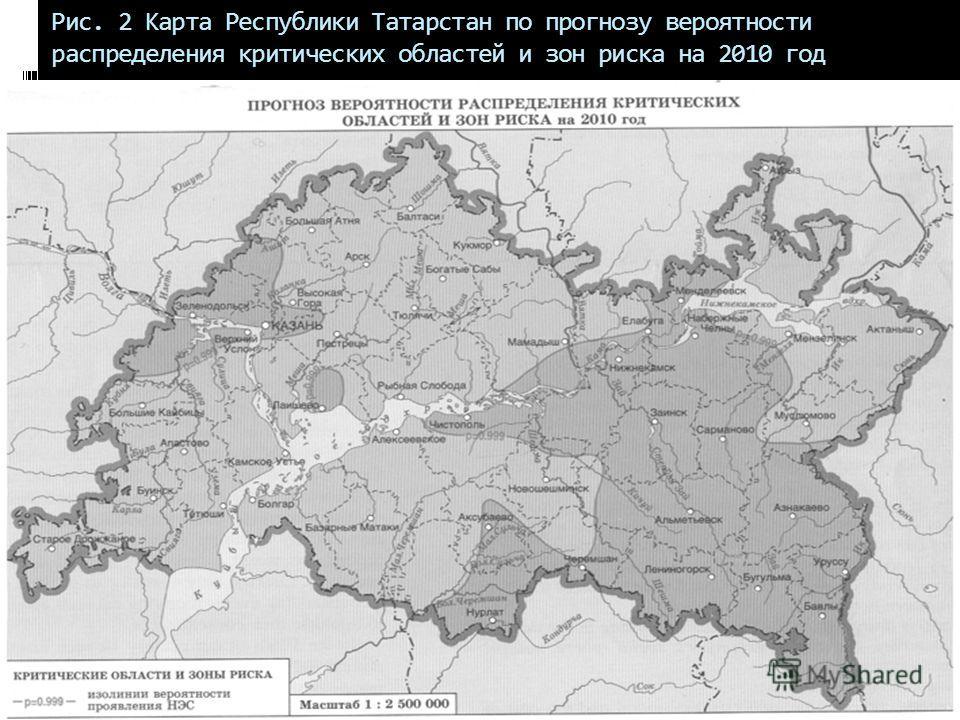 Рис. 2 Карта Республики Татарстан по прогнозу вероятности распределения критических областей и зон риска на 2010 год