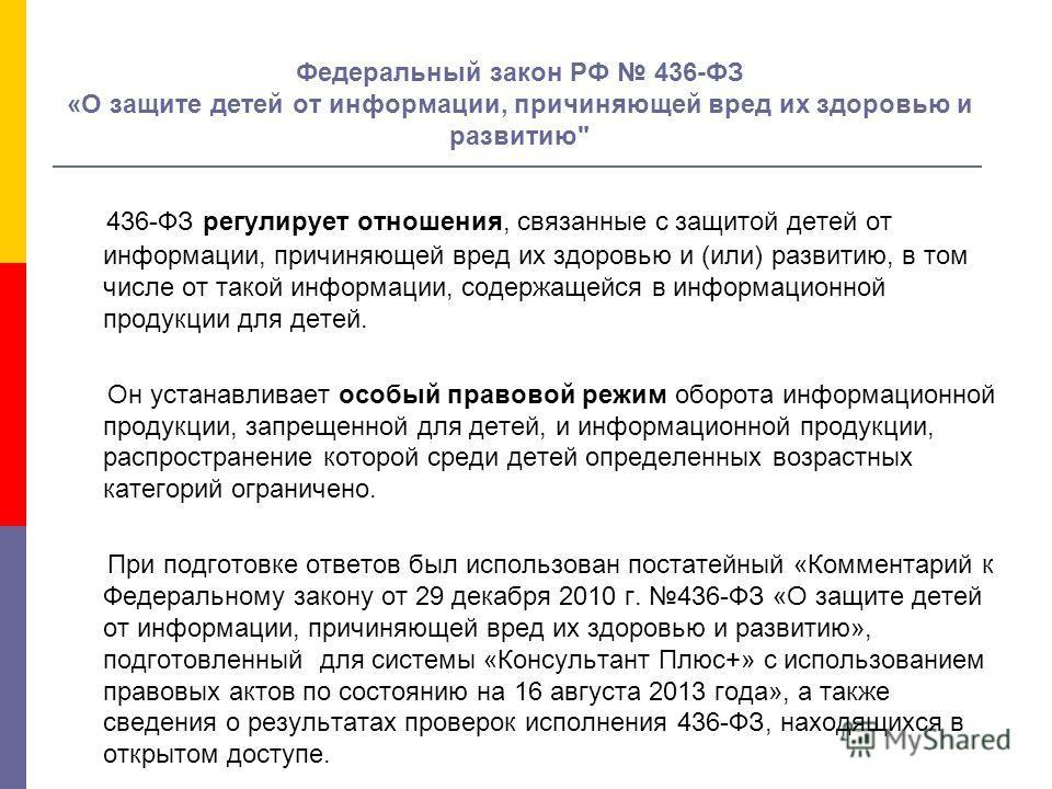 Федеральный закон РФ 436-ФЗ «О защите детей от информации, причиняющей вред их здоровью и развитию