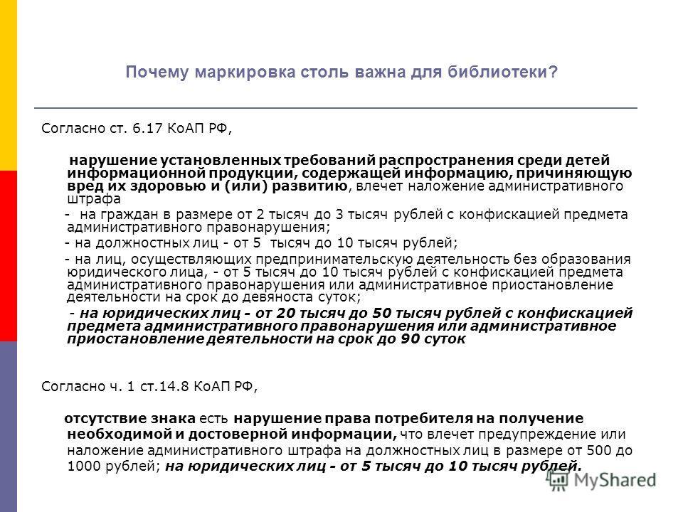 Почему маркировка столь важна для библиотеки? Согласно ст. 6.17 КоАП РФ, нарушение установленных требований распространения среди детей информационной продукции, содержащей информацию, причиняющую вред их здоровью и (или) развитию, влечет наложение а