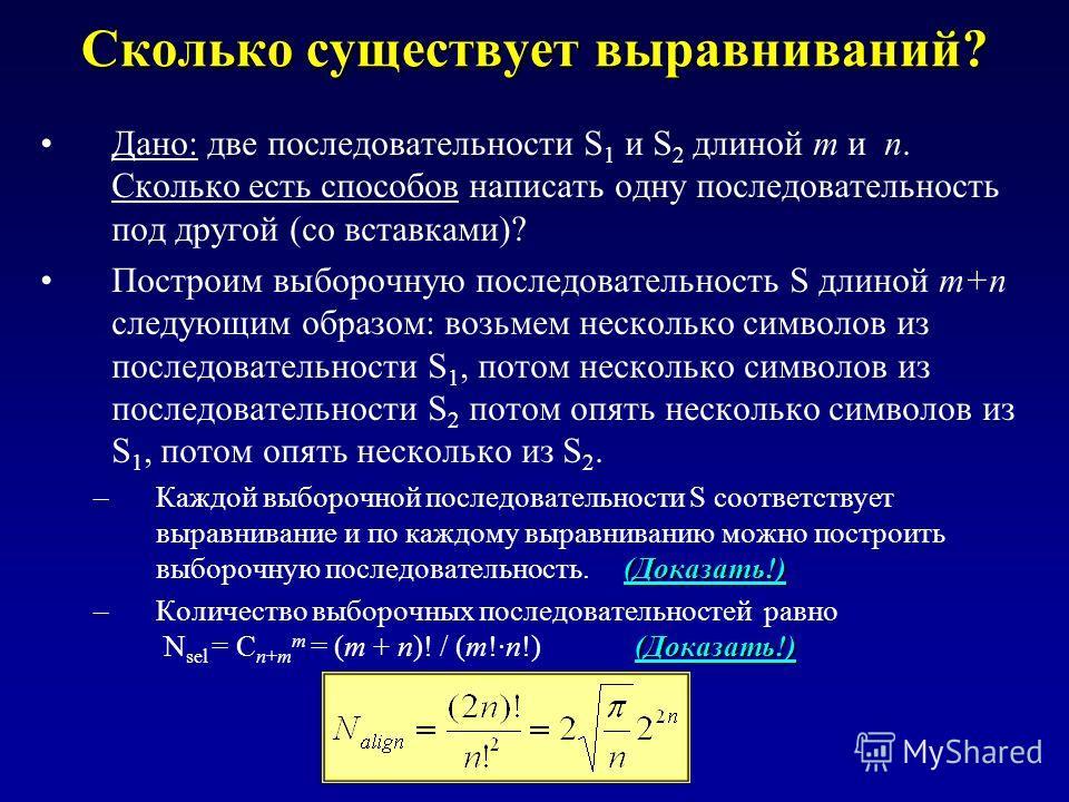 Сколько существует выравниваний? Дано: две последовательности S 1 и S 2 длиной m и n. Сколько есть способов написать одну последовательность под другой (со вставками)? Построим выборочную последовательность S длиной m+n следующим образом: возьмем нес