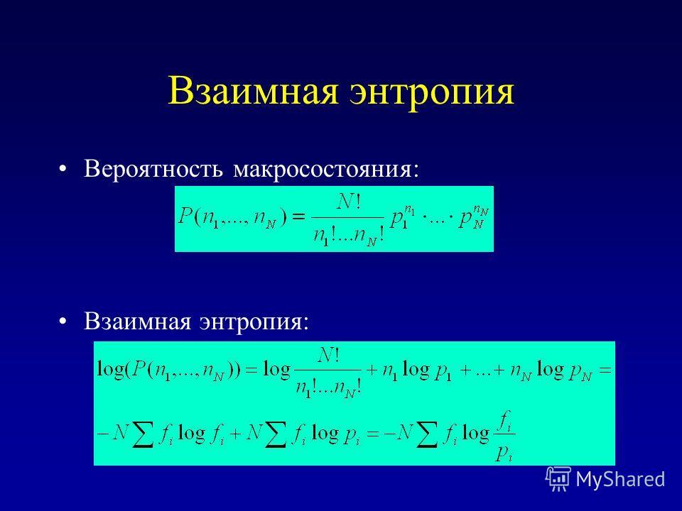 Взаимная энтропия Вероятность макросостояния: Взаимная энтропия: