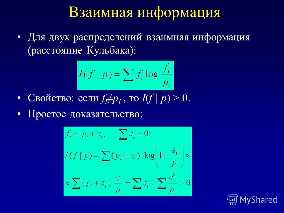 Взаимная информация Для двух распределений взаимная информация (расстояние Кульбака): Свойство: если f i p i, то I(f | p) > 0. Простое доказательство: