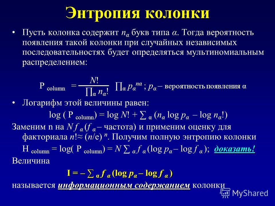 Энтропия колонки Пусть колонка содержит n α букв типа α. Тогда вероятность появления такой колонки при случайных независимых последовательностях будет определяться мультиномиальным распределением: N! P column = α p α nα ; p α – вероятность появления