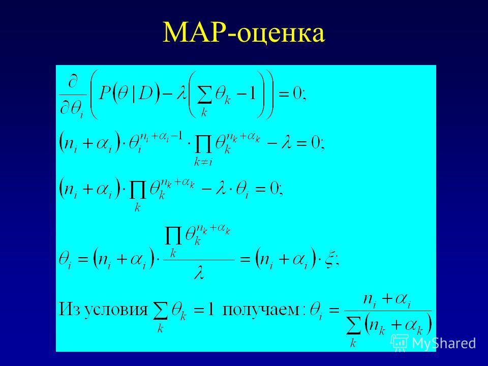 MAP-оценка