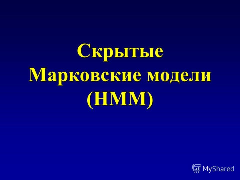 Скрытые Марковские модели (HMM)