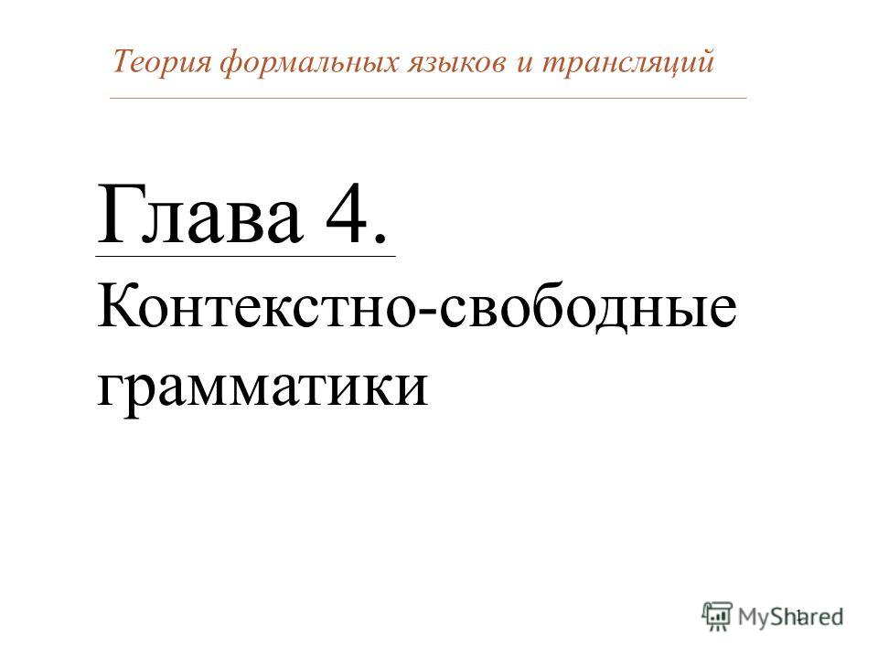 1 Глава 4. Контекстно-свободные грамматики Теория формальных языков и трансляций