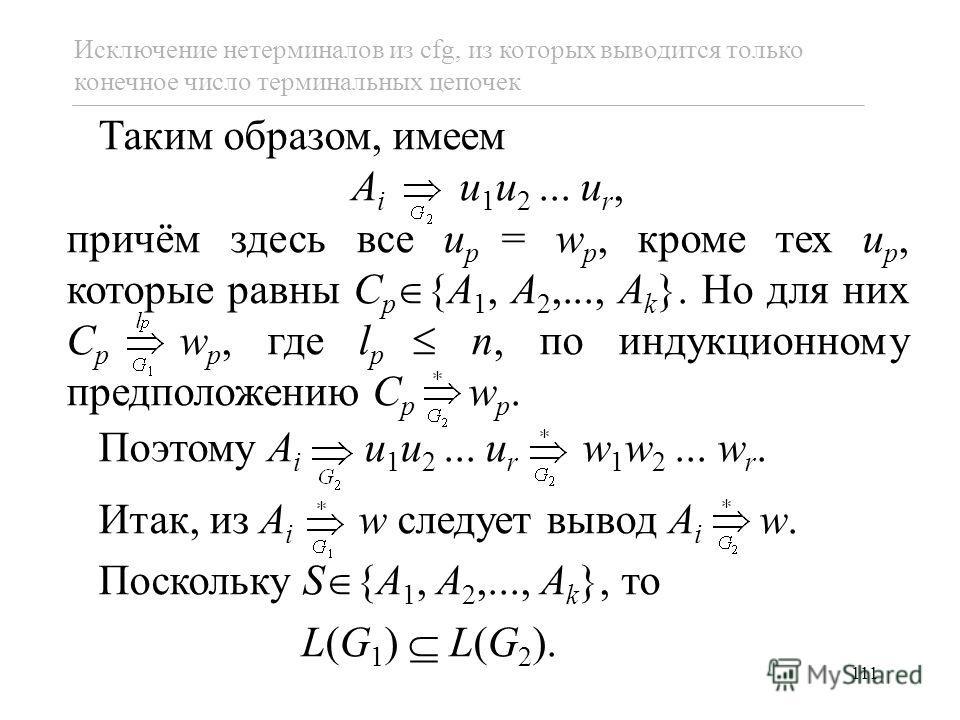 111 Исключение нетерминалов из cfg, из которых выводится только конечное число терминальных цепочек Таким образом, имеем A i u 1 u 2... u r, причём здесь все u p = w p, кроме тех u p, которые равны C p {A 1, A 2,..., A k }. Но для них C p w p, где l