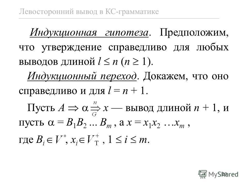 29 Левосторонний вывод в КС-грамматике Индукционная гипотеза. Предположим, что утверждение справедливо для любых выводов длиной l n (n 1). Индукционный переход. Докажем, что оно справедливо и для l = n + 1. Пусть A x вывод длиной n + 1, и пусть = B 1