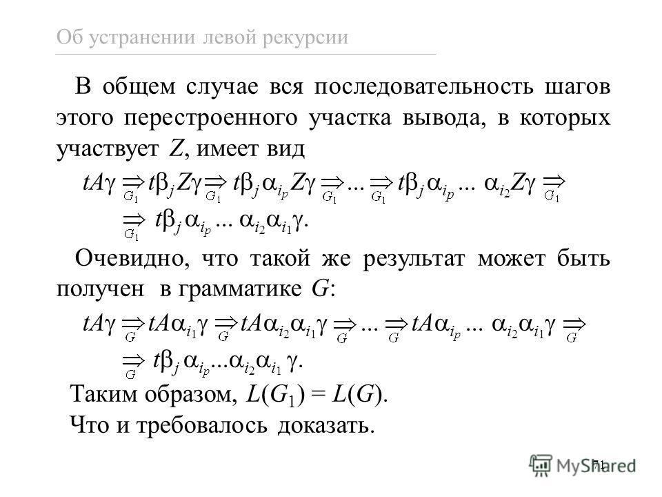 71 Об устранении левой рекурсии В общем случае вся последовательность шагов этого перестроенного участка вывода, в которых участвует Z, имеет вид tA t j Z t j i p Z... t j i p... i 2 Z t j i p... i 2 i 1. Очевидно, что такой же результат может быть п