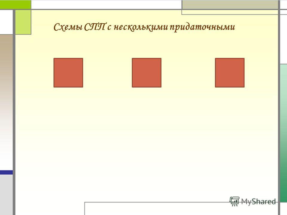 Схемы СПП с несколькими придаточными