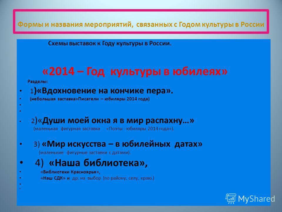 культуры в России Схемы