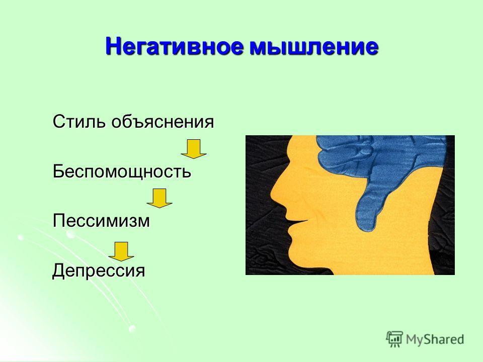 Негативное мышление Стиль объяснения БеспомощностьПессимизмДепрессия