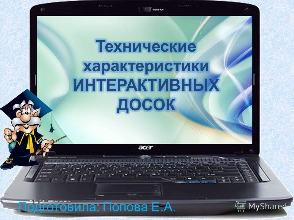 Подготовила: Попова Е.А.