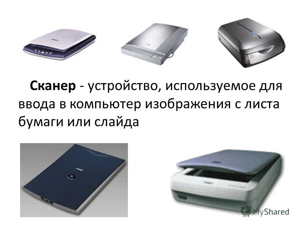 Сканер - устройство, используемое для ввода в компьютер изображения с листа бумаги или слайда