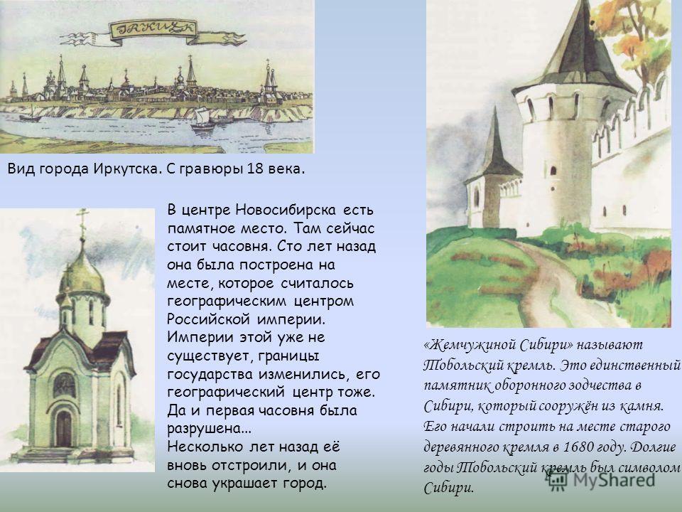 В центре Новосибирска есть памятное место. Там сейчас стоит часовня. Сто лет назад она была построена на месте, которое считалось географическим центром Российской империи. Империи этой уже не существует, границы государства изменились, его географич