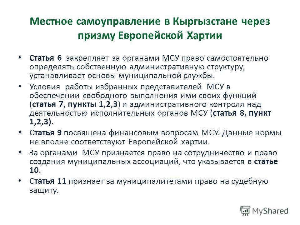 Местное самоуправление в Кыргызстане через призму Европейской Хартии Статья 6 закрепляет за органами МСУ право самостоятельно определять собственную административную структуру, устанавливает основы муниципальной службы. Условия работы избранных предс