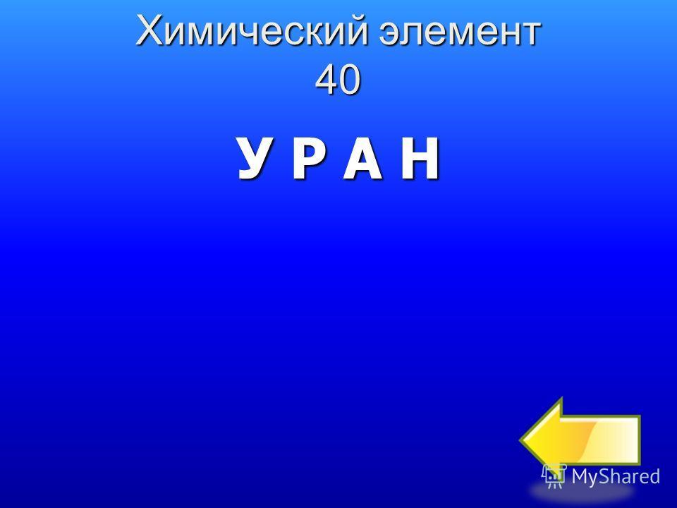 Химический элемент 40 У Р А Н