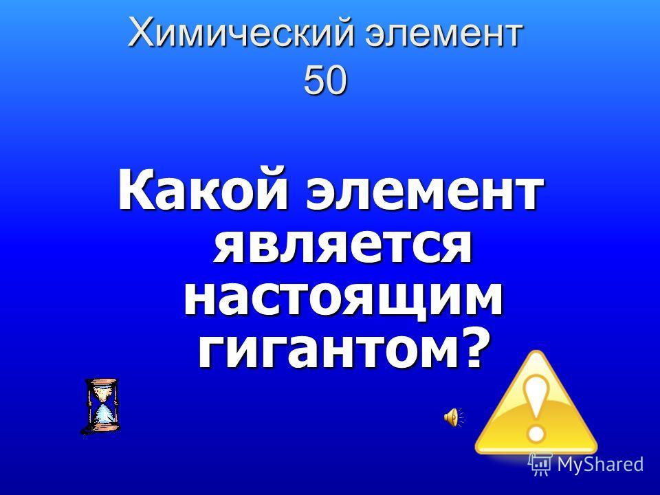Химический элемент 50 Какой элемент является настоящим гигантом?