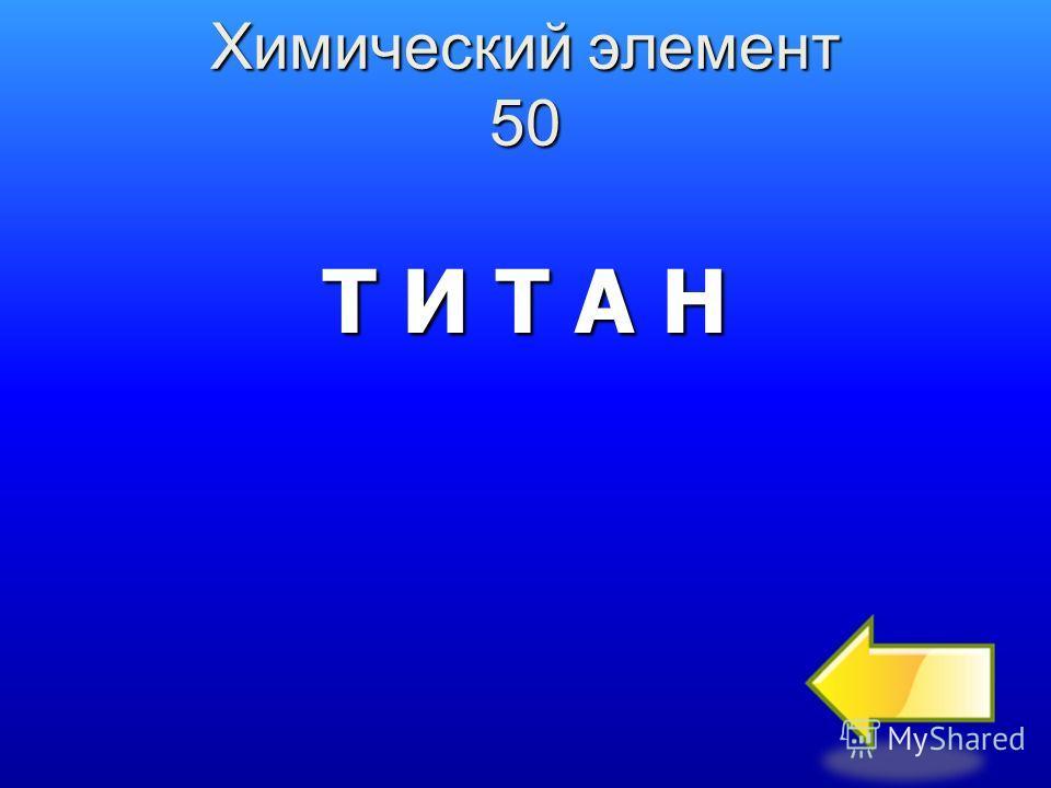 Химический элемент 50 Т И Т А Н