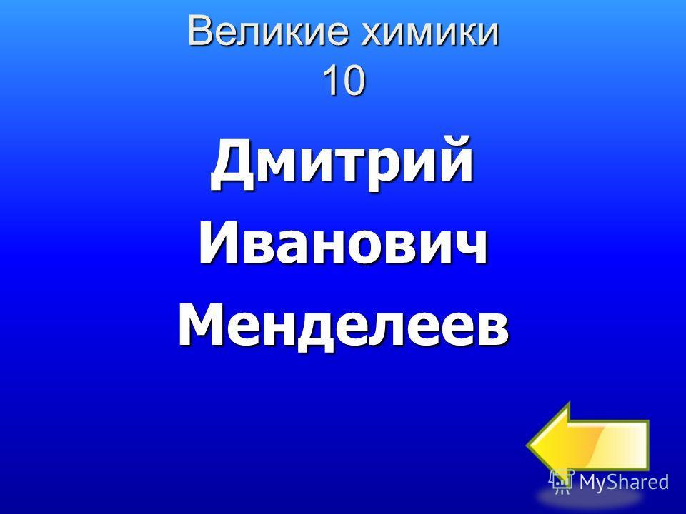 ДмитрийИвановичМенделеев