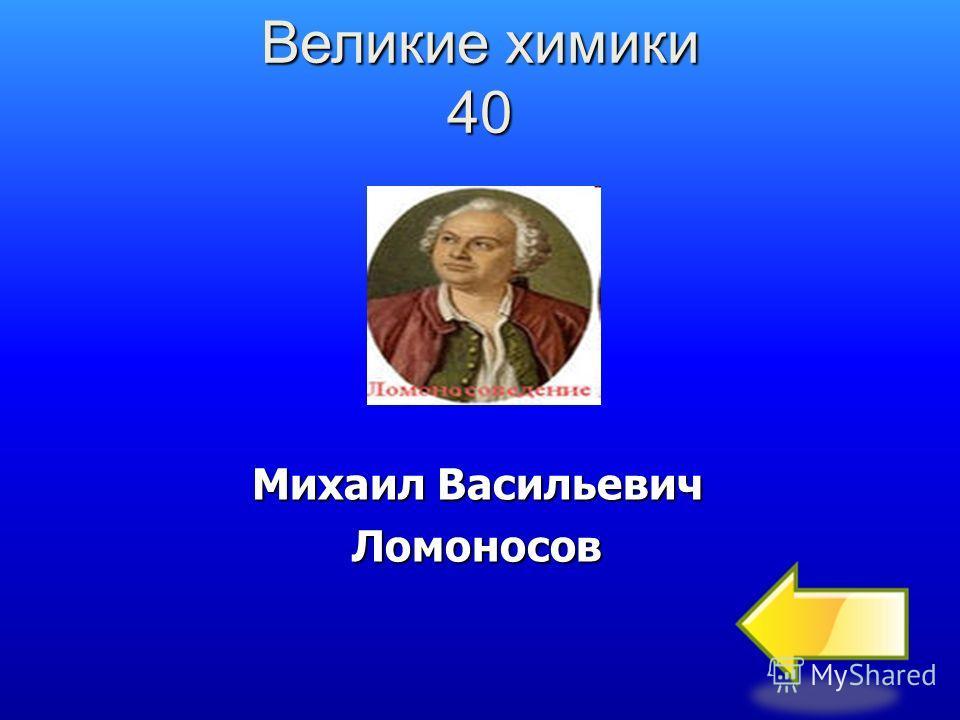 Михаил Васильевич Ломоносов Великие химики 40