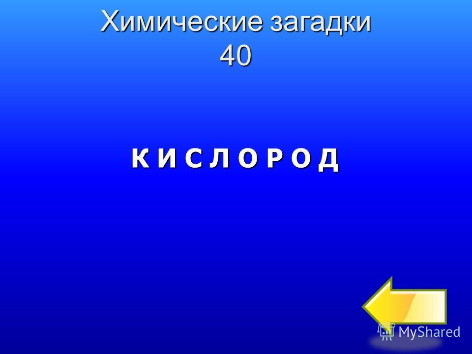 К И С Л О Р О Д Химические загадки 40