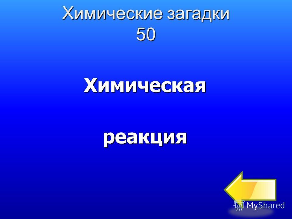 Химическаяреакция 50