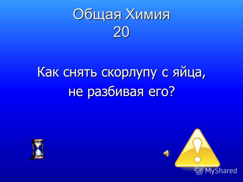Общая Химия 20 Как снять скорлупу с яйца, не разбивая его?