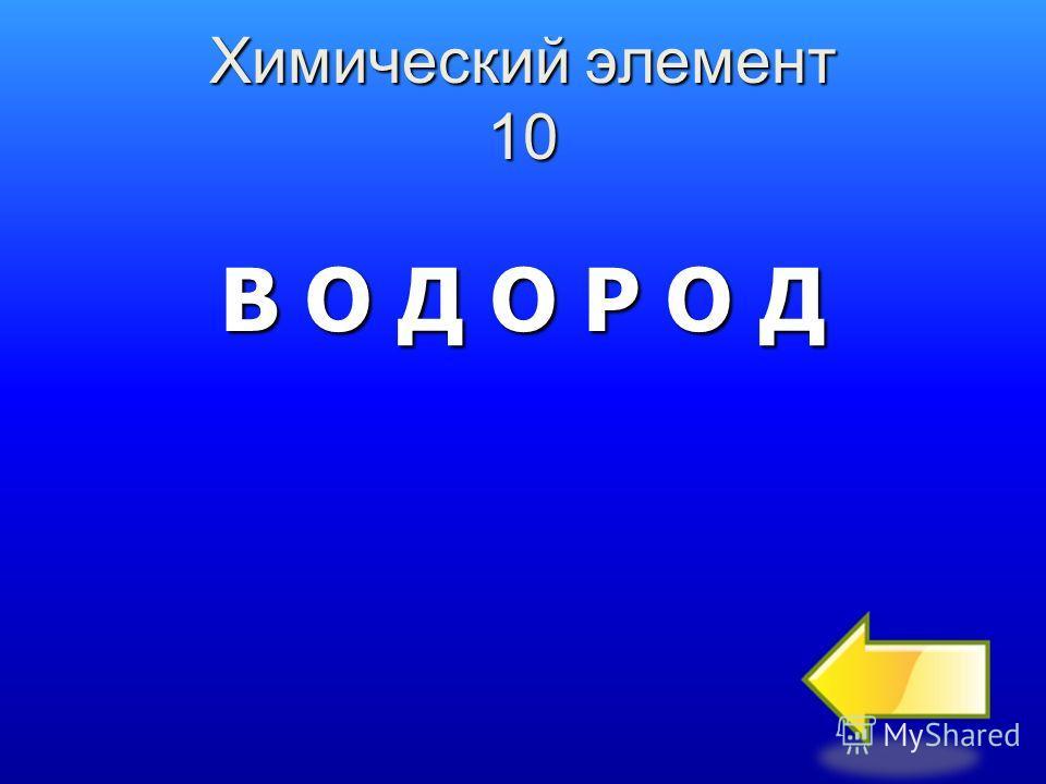 Химический элемент 10 В О Д О Р О Д