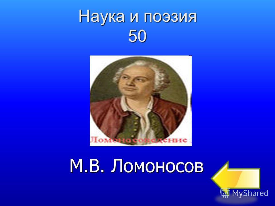 Наука и поэзия 50 М.В. Ломоносов
