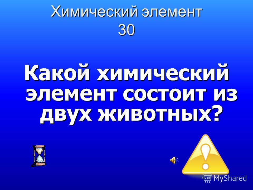 Химический элемент 30 Какой химический элемент состоит из двух животных?