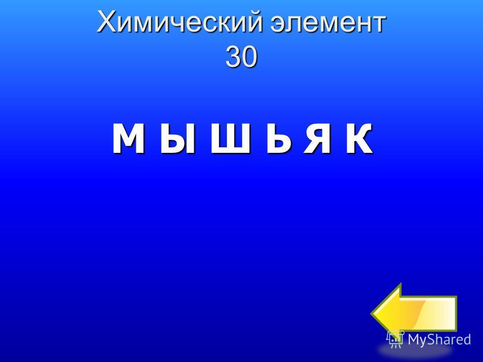 Химический элемент 30 М Ы Ш Ь Я К