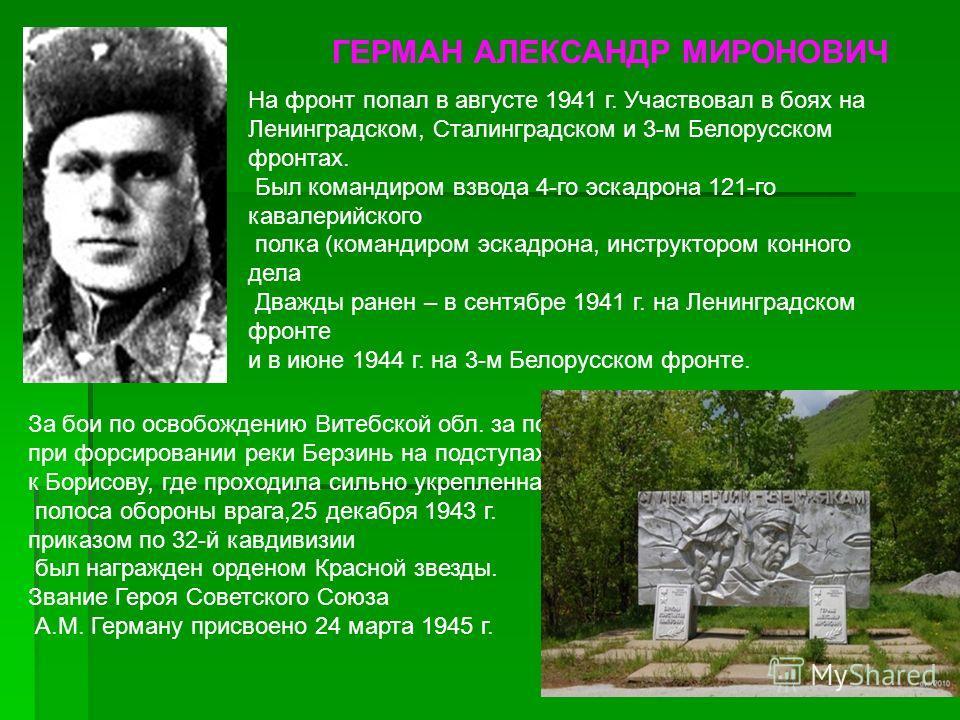 На фронт попал в августе 1941 г. Участвовал в боях на Ленинградском, Сталинградском и 3-м Белорусском фронтах. Был командиром взвода 4-го эскадрона 121-го кавалерийского полка (командиром эскадрона, инструктором конного дела Дважды ранен – в сентябре