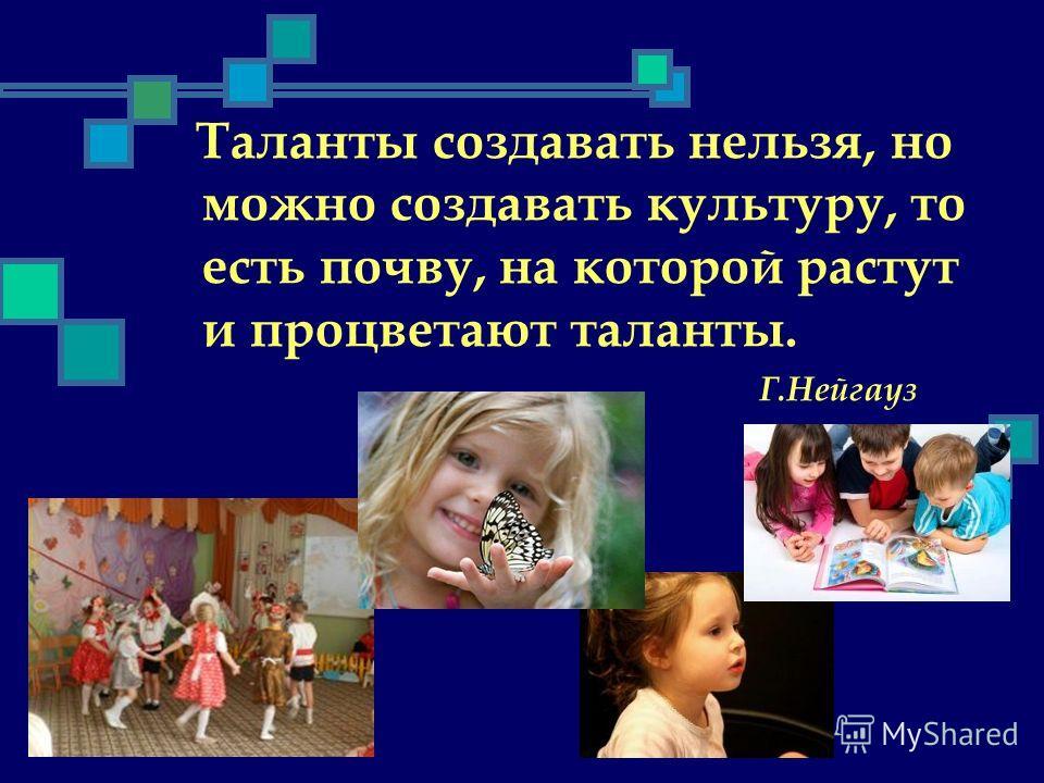 Инкультурация - это постепенная выработка человеком навыков, манер, норм поведения, которые характерны для определенного типа культуры, для определенного исторического периода; - это постепенная выработка человеком навыков, манер, норм поведения, кот