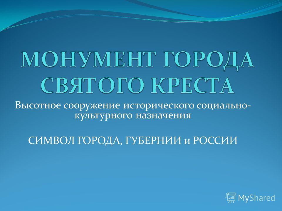Высотное сооружение исторического социально- культурного назначения СИМВОЛ ГОРОДА, ГУБЕРНИИ и РОССИИ