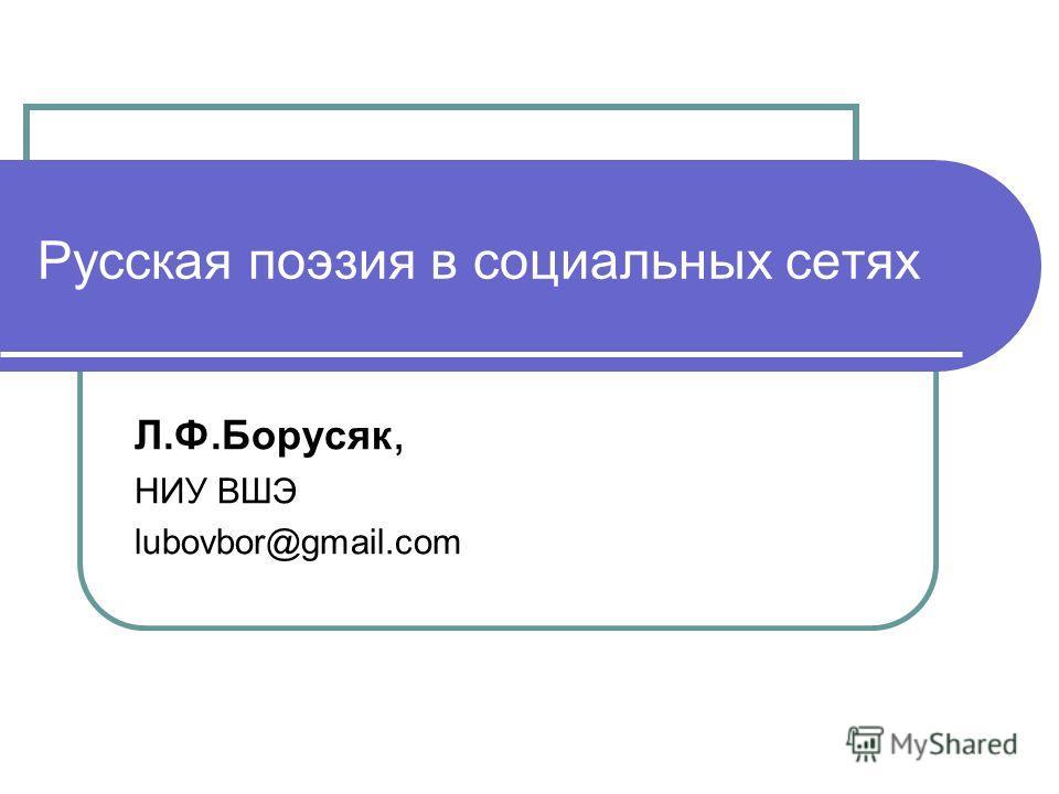 Русская поэзия в социальных сетях Л.Ф.Борусяк, НИУ ВШЭ lubovbor@gmail.com
