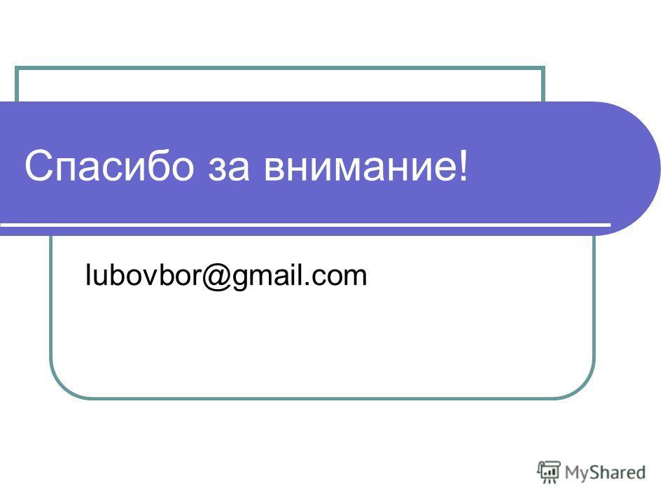 Спасибо за внимание! lubovbor@gmail.com Требования к формулировкам вопросов - 2:
