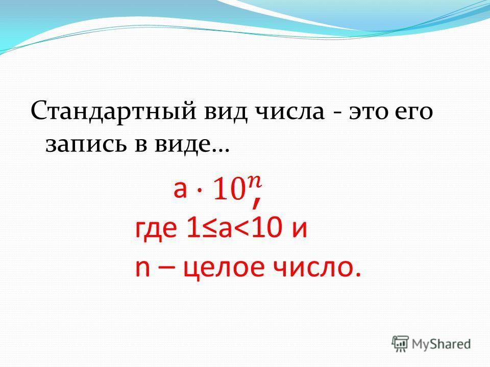 Стандартный вид числа - это его запись в виде… а где 1а