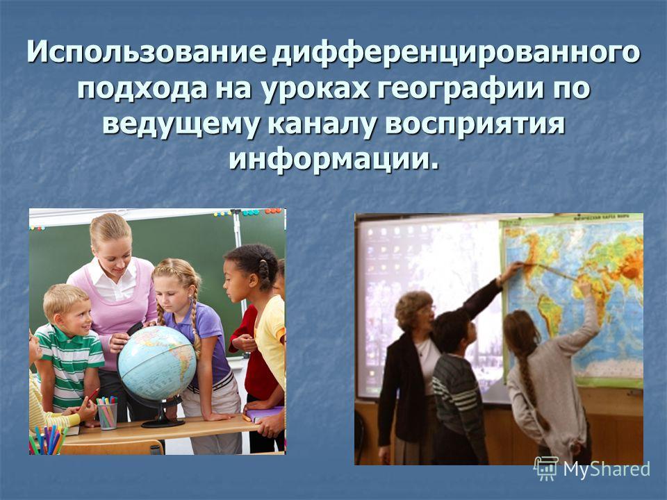 Использование дифференцированного подхода на уроках географии по ведущему каналу восприятия информации.