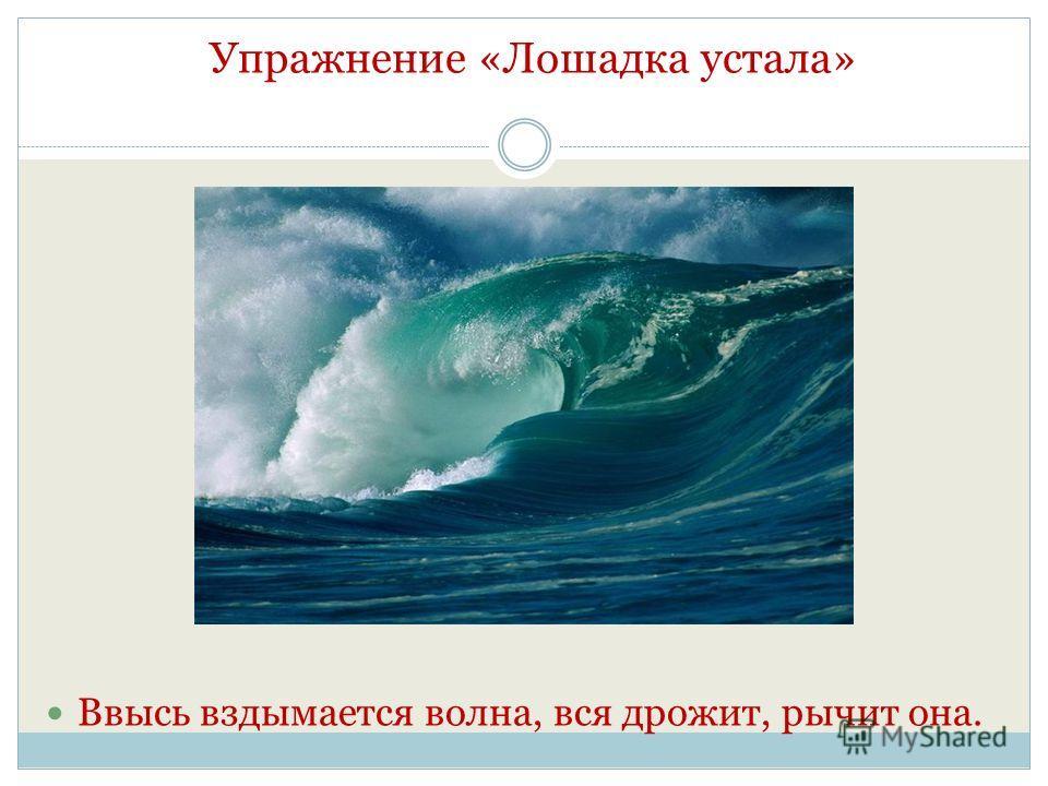 Волны в берег биться стали, расплескались, заиграли Упражнение «Вкусное варенье»