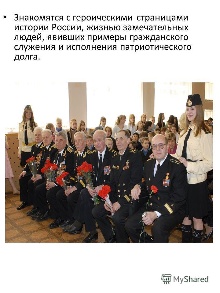 Знакомятся с героическими страницами истории России, жизнью замечательных людей, явивших примеры гражданского служения и исполнения патриотического долга.
