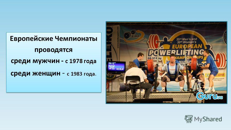 Европейские Чемпионаты проводятся среди мужчин - с 1978 года среди женщин - с 1983 года. Европейские Чемпионаты проводятся среди мужчин - с 1978 года среди женщин - с 1983 года.