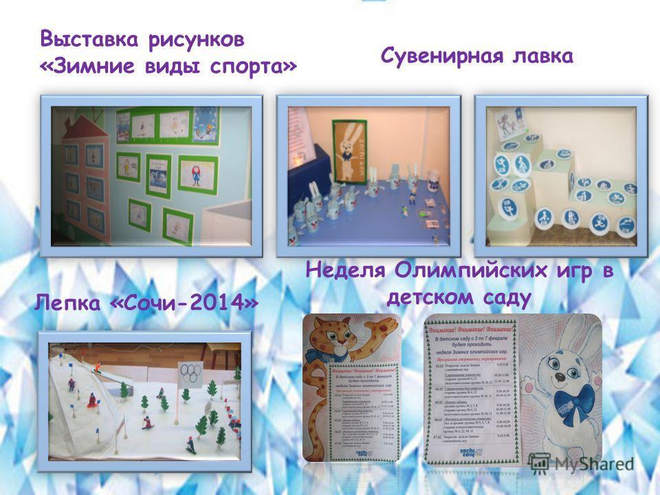 Выставка рисунков «Зимние виды спорта» Лепка «Сочи-2014» Сувенирная лавка Неделя Олимпийских игр в детском саду