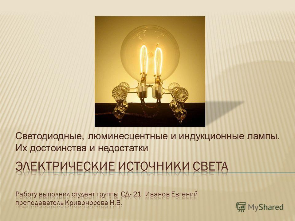 Лампы уличного освещения OSRAM, для уличных фонарей