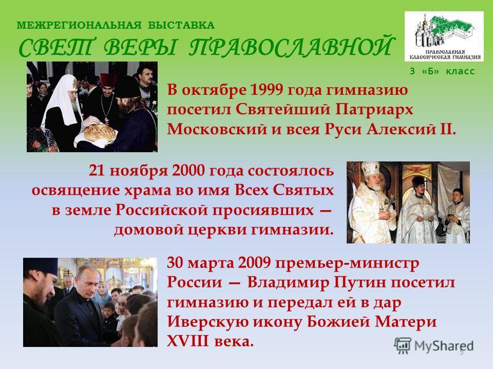 МЕЖРЕГИОНАЛЬНАЯ ВЫСТАВКА СВЕТ ВЕРЫ ПРАВОСЛАВНОЙ 3 «Б» класс 4 Православная классическая гимназия существует в городе Тольятти с 1995 года. Она создана при деятельной поддержке Самарской епархии, Свято - Тихоновского Богословского института города Мос